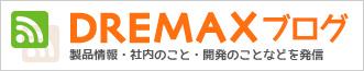 DREMAX ブログ 製品情報・社内のこと・開発のことなどを発信